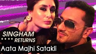Aata Majhi Satakli | Singham Returns SONG ft Ajay Devgn, Kareena Kapoor, Yo Yo Honey Singh RELEASES