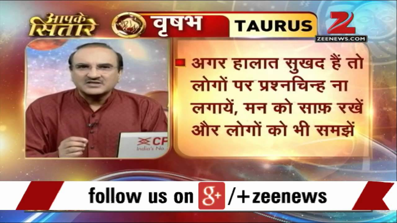 Aapke Sitare, July 8: Astro prediction for Aries, Taurus, Gemini and Cancer