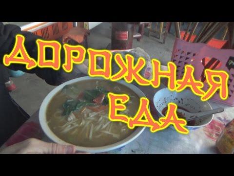 #9 Велопутешествие по Китаю. Еда и снова еда.
