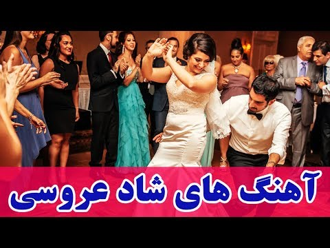 Persian Wedding Dance Music Video 2018|Ahang Shad Aroosi Irani آهنگ هاي شاد عروسي ايراني