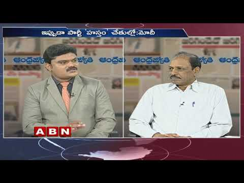 Discussion | PM Narendra Modi Comments on Anti BJP Parties Part 1 | Public Point | ABN Telugu