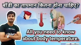 हिन्दी - शरीर का तापमान | BODY TEMPERATURE | NORMAL RANGE | VARIATION | REGULATION MECHANISM