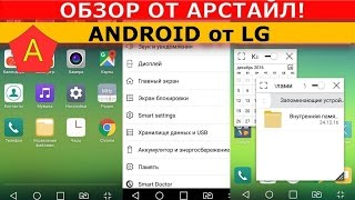 Android глазами LG / Арстайл /