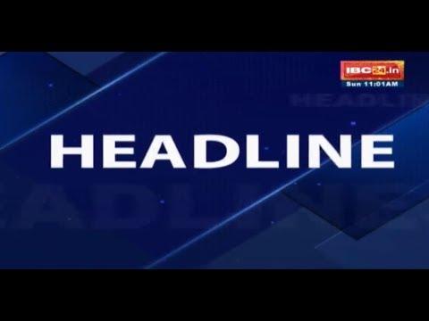 News Headline | 11:00 AM | 30 September 2018 | अबतक की बड़ी ख़बरें