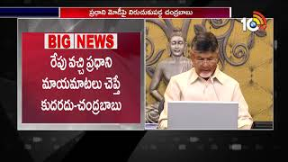 CM Chandrababu Attacks PM Narendra Modi Over AP Special Status  News