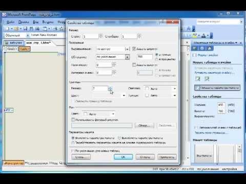 Создание шаблона страницы в программе FrontPage.mp4