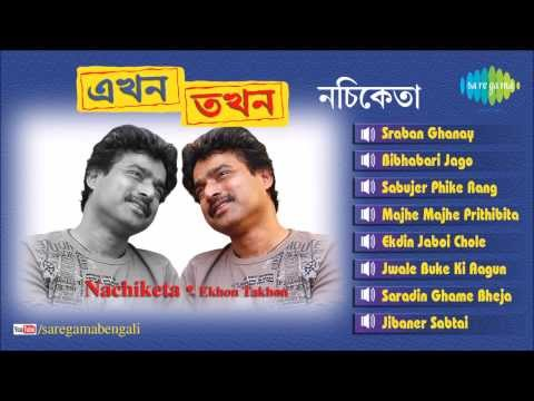 Ekhon Takhon | Bengali Modern Songs Audio Jukebox | Sraban Ghanay...