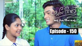 Sangeethe | Episode 150 06th September 2019