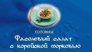 Канал твоих интересов | Кулинарные идеи | Фасолевый салат с корейской морковью