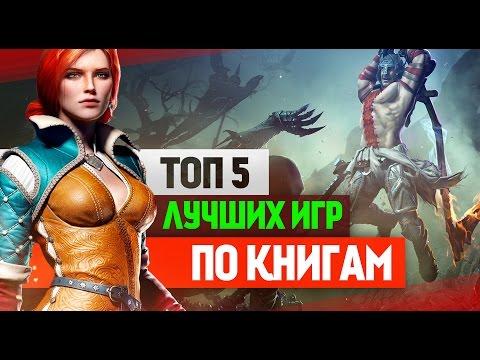 ТОП 5 Лучших Игр По Книгам!