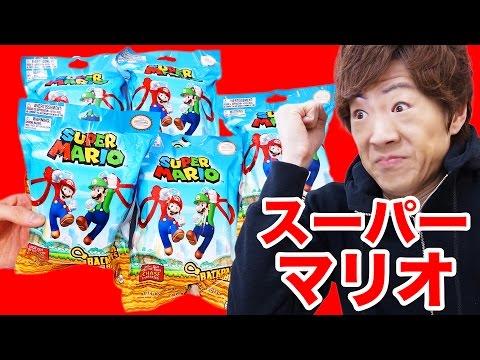 【1個1,500円】スーパーマリオ マスコットキーホルダー開封!マリオを狙う!!