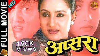 Nepali Full Movie Apsara   Sanchita Luitel   Ramesh Upreti   AB Pictures Farm   B.G Dali