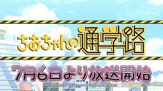 Chio's School Road video 1