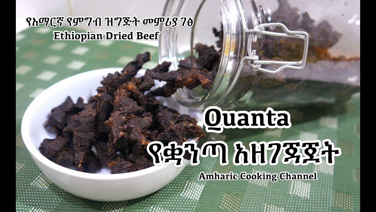 Ethiopian Food: የቋንጣ አዘገጃጀት - How to Prepare Quanta