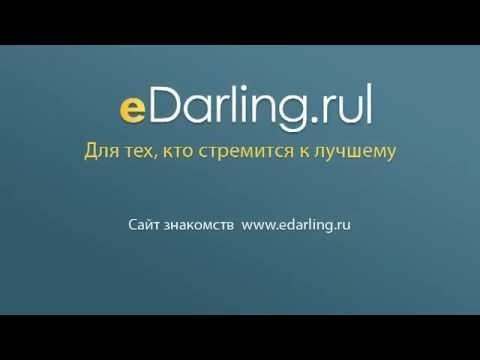 eDarling.ru - Сайт знакомств для серьезных отношений и брака