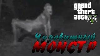 """Мифы GTA 5 - (Выпуск 41 : """"Чудовищный Монстр"""")"""