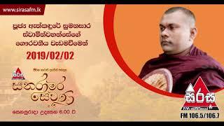 Sirasa FM Sanaramara Sewana 2019-02-02 | Ven Ethkandure Sumanasara Thero