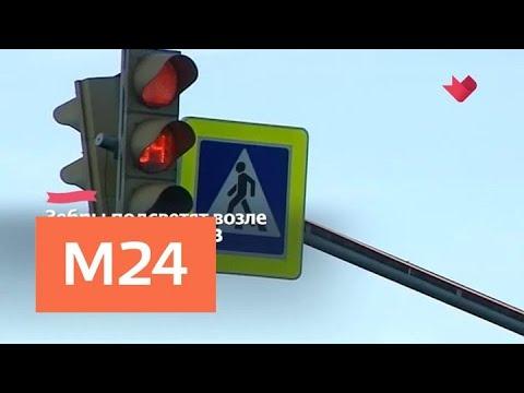 """""""Это наш город"""": на трех пешеходных переходах в Москве сделают дополнительную подсветку - Москва 24"""
