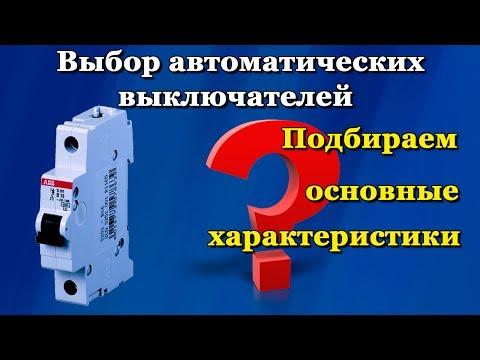 Видео как правильно выбрать автомат