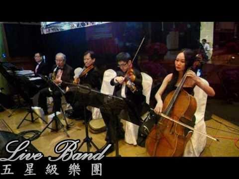 五星級樂團-旺旺集團中國時報60周年社慶酒會˙台北圓山
