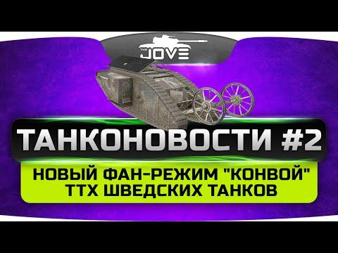 """ТанкоНовости #2: Новый фан-режим """"Конвой"""" и ТТХ шведских СТ и ТТ!"""