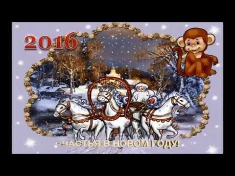 Поздравления с новым годом.год крысы