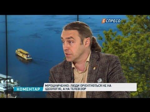 Шкода, але виборці орієнтуються не на ідеологію партій, а на телевізор, ‒ Ігор Мірошниченко