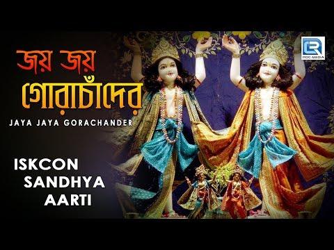 Iskcon Sandhya Aarti | Jaya Jaya Gora Chander | Hare Krishna video