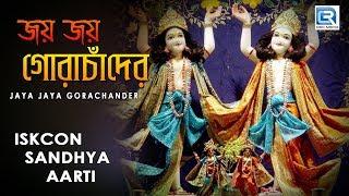 Iskcon Sandhya aarti   Jaya Jaya Gora Chander   Hare Krishna