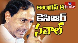 ముందస్తు ఎన్నికలకు సిద్ధమా ? | KCR Sawal to Congress | Danam Nagender Join in TRS | hmtv