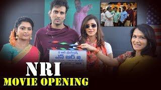 NRI Movie Opening | Nayana Rara Intiki Movie Opening | Srinivas Avasarala | Lakshmi Manchu | hmtv
