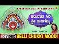 Belli Chukki Moodi Karunaada Siri Sri Huligemma Kannada Devotional Song mp3