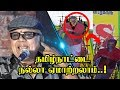 தம ழ ந ட ட நல ல ஏம ற றல ம radha ravi speech about chinmayi mobile journalist mp3