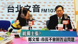統獨主張? 鄭文燦:市長不會回答這問題