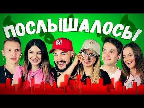 КАЖЕТСЯ, ПОСЛЫШАЛОСЬ: Настя Герц, Берсик, MyPack, Антон ЛАВ, Саша Лимп
