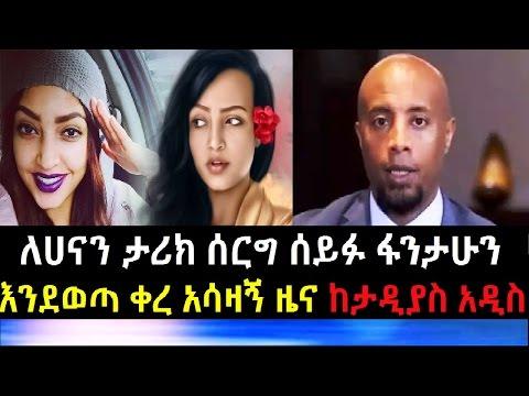 ለሀናን ታሪክ ሰርግ ሰይፉ ፋንታሁን እንደወጣ ቀረ አሳዛኝ ዜና ከታዲያስ አዲስ Tadias Addis
