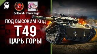 Т49 Царь Горы - Под высоким КПД №86 - от Evilborsh и Flammingo [World of Tanks]