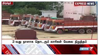 திருப்பூரில் லாரி உரிமையாளர்கள் வேலைநிறுத்தம் : 150 கோடி ரூபாய் பின்னலாடைகள் தேக்கம்
