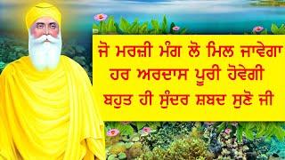 Main Kehre Dar Javaan Datia | Bhai Ranjit Singh Chandan | Gurbani Kirtan | Amrit Baani - Goyal Music