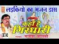 देख ले बहन कहाँ है गिरधारी||BHAJAN FUNNY DANCE||MANJESH SHASTRI