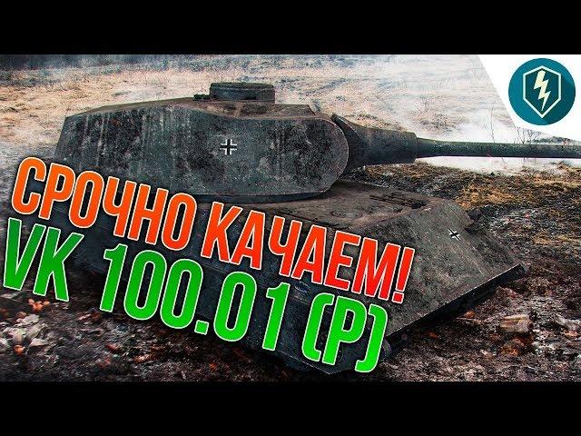 VK 100.01 P уничтожит 8 уровень. Обзор танка. WoT Blitz