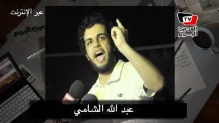 عبد الله الشامي: «اتحفل عليا» في «أبو زعبل العسكري» بسبب «الجزيرة»