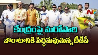 CM Chandrababu Political Strategy on Special Category Status for AP - TDP Wants All Party Meet - NTV - netivaarthalu.com