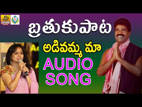 Singer Sunitha Adivamma Maa - | Telangana Folk Songs | Janapada Patalu | Telugu Folk Songs Hd video