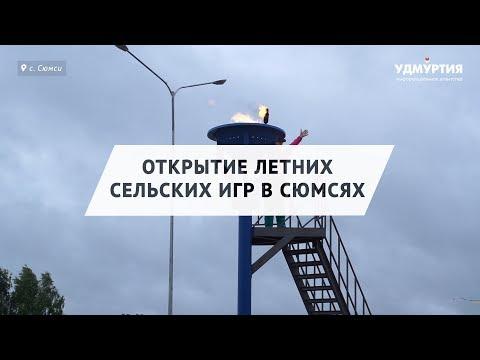 Летние сельские игры - 2017 открылись в селе Сюмси