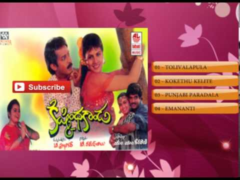 Telugu Old Songs | Kishkinda Kanda Movie Songs | Silk Smitha video