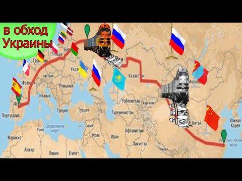 🔴 Дорога в обход Украины:  🔴 в ЕС отправлен новый поезд через Россию