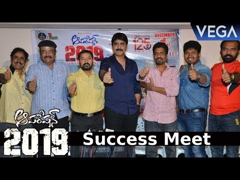Operation 2019 Movie Success Meet | Srikanth, Diksha Panth | 2018 Latest Telugu Movie