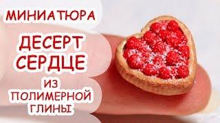 ДЕСЕРТ СЕРДЦЕ на День Влюбленных ◆ МИНИАТЮРА #33 ◆ Мастер класс, полимерная глина ◆ Анна Оськина