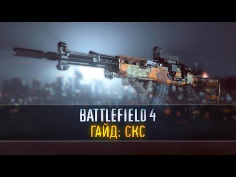 Battlefield 4 ГАЙД: СКС